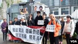 社民連成員抗議新任律政司長長鄭若驊涉嫌僭建。(美國之音湯惠芸攝)