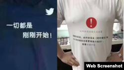 根据郭文贵名言制作的文化衫(维权网图片 )