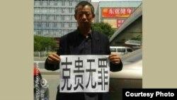 陳光福說正在準備為兒子陳克貴申訴 (網絡圖片)