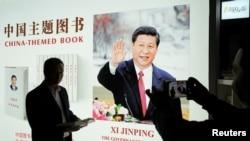 中国上海国际进口博览会上一个展示习近平著作的展台。(2018年11月7日)