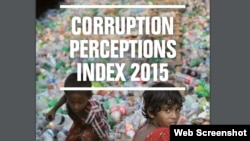 អង្គការតម្លាភាពអន្តរជាតិបានចេញផ្សាយរបាយការណ៍ស្តីពីសន្ទស្សន៍វាស់ស្ទង់កម្រិតពុករលួយសម្រាប់ឆ្នាំ២០១៥ ដោយអះអាងថា នៅក្នុងពិភពលោកនេះគ្មានប្រទេសណាដែលគ្មានអំពើពុករលួយឡើយ។ (Screenshot from Transparency International website)