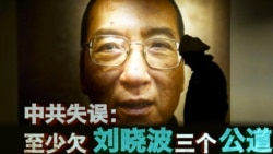 时事大家谈:中共失误:至少欠刘晓波三个公道