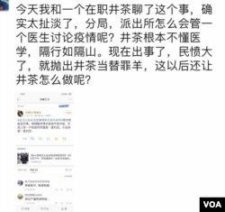 武汉警察因李文亮事件被处分引发微信群友留言评议 (微信截图)