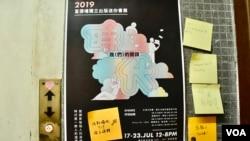 香港獨立出版迷你書展的場地提供便利貼讓參觀者留言。(美國之音湯惠芸拍攝)