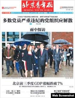 北京青年报2015年10月22日头版(电子版)(照片来源:网页截图)