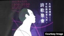 """香港職工盟等民間組織舉辦網上詩歌悼念會,紀念懷疑""""被自殺""""的中國前工運領袖李旺陽逝世9周年。(網絡截圖)"""