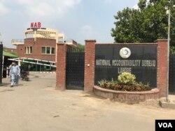لاہور میں قائم نیب کا دفتر، فائل فوٹو