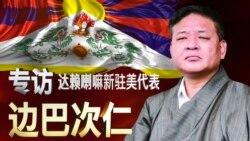 时事大家谈:专访: 达赖喇嘛新驻美代表边巴次仁