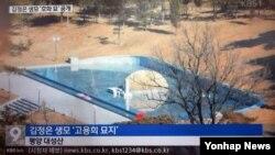 """북한 김정은 노동당 위원장의 생모인 고용희의 묘소를 촬영한 사진을 한국 KBS 방송이 단독 입수해 5일 보도했다. KBS 측은 """"초호화 묘소가 공개된 건 처음으로 평양에서 근무했던 영국의 한 외교관이 촬영한 것""""이라고 밝혔다. KBS 뉴스 화면 촬영."""