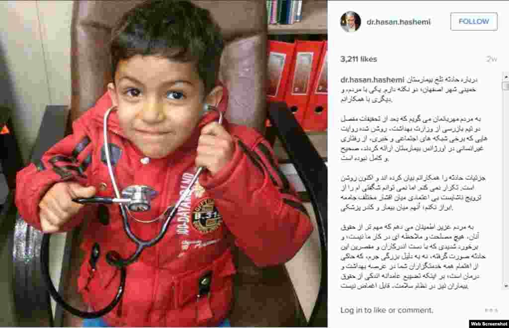 حکم زندان و اخراج برای پزشک و پرستاری که بخیه یک کودک را کشیدند دادگاهی در ایران، پزشک و دو پرستاری را که در خمینیشهر اصفهان با کشیدن بخیههای صورت یک کودک خبرساز شده بودند، به زندان، برکناری از کار و پرداخت دیه محکوم کرده است. آذر ماه امسال کودکی که دچار جراحت روی چانهاش شده بود برای مداوا به بیمارستان منتقل شد، اما چون والدینش توانایی پرداخت هزینه بخیه شدن صورت او را نداشتند، پزشک دستور داد تا بخیهها از صورت کودک کشیده شود. وزیر بهداشت ایران، قبلتر، این تصویر صدرا را روی اینستاگرام خود گذاشته بود و نوشته بود، ماجرا آنطور که رسانه ها نقل کردند، نیست با این حال وعده پیگیری داده بود.