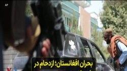 بحران افغانستان؛ ازدحام در فرودگاه و کشتن خویشاوند یک خبرنگار توسط طالبان