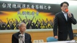 台学者:台湾两大党更改总统初选规则对民主政治做了最坏示范