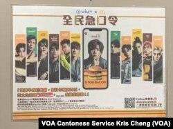 香港麦当劳餐厅印有MIRROR歌手的装盘餐纸的宣传品(美国之音/郑乐捷)