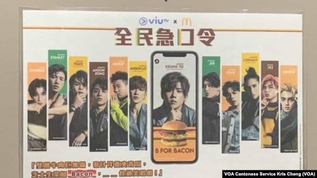 香港麥當勞餐廳印有MIRROR歌手的塑膠盤餐紙的宣傳品 (美國之音鄭樂捷)