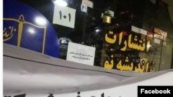 """Tehranda fəaliyyət göstərən """"Əndişe-i Nov"""" adlı türkcə kitab nəşriyyatının kitab mağazası qapadılıb"""
