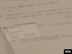 កំណត់ហេតុនេះសរសេរថា មិនមានបន្ទប់ទំនេរសម្រាប់អ្នកសារព័ត៌មាននោះទេ ប្រសិនបើពួកគេរកបន្ទប់នៅជាន់លើបែរមុខទៅមន្ទីរពេទ្យដែលលោក Liu Xiaobo កំពុងទទួលការព្យាបាទ។