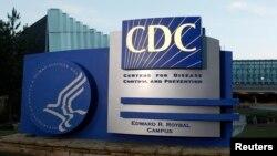 미국 조지아주 애틀랜타의 질병통제센터 본부. (자료사진)