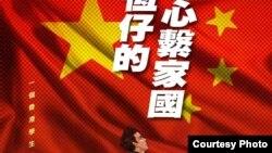 新书记载港青北上交流被洗脑经历 (次文化堂提供)