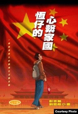 新書記載港青北上交流被洗腦經歷 (次文化堂提供)