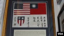 二战时帮助中国抗日的美国飞行员佩戴的袖章 (美国之音杨晨拍摄)