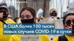Пандемия коронавируса: впервые за полгода в США снова более 100 тысяч новых случаев инфицирования в сутки