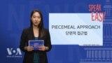 [Speak Easy] 단편적 접근법 'Piecemeal approach'