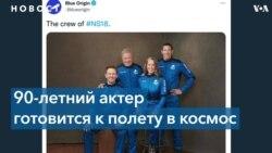 Капитан Кирк из сериала Star Trek летит в космос