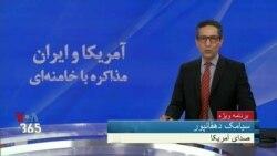 برنامه ویژه - آمریکا و ایران: مذاکره با خامنهای (روابط واشنگتن و تهران در دوره ابراهیم رئیسی)
