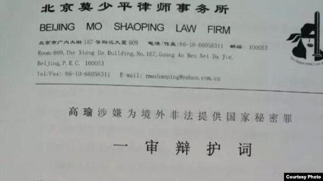 莫少平、尚宝军律师为高瑜作的《一审辩护词》第一页 (何频提供)