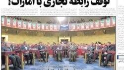 تبعات قطع روابط اقتصادی ایران و امارات