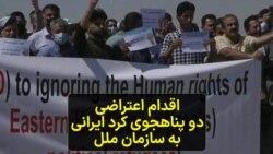 اقدام اعتراضی دو پناهجوی کرد ایرانی به سازمان ملل