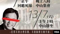 要求港大校長回應的大字報。(圖片來源﹕香港大學反送中關注組)