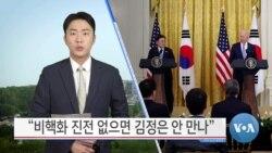 """[VOA 뉴스] """"비핵화 진전 없으면 김정은 안 만나"""""""
