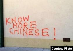 改为同音字,要结识更多华人(网路截图)