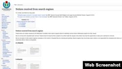 维基从谷歌收到移除链接通知 (网络截图)