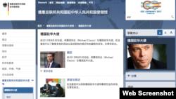 德意志联邦共和国驻中华人民共和国使领馆官网截图