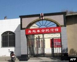 吴起革命纪念馆