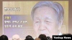 지난 2005년 서울 대한적십자사에서 열린 이산가족 '영상편지' 시연회에 참가한 이산가족들과 관계자들이 영상편지를 시청하고 있다. (자료사진)