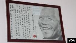 一位中国公民为曼德拉画了画像挂在南非使馆大厅的墙壁上(美国之音东方拍摄)