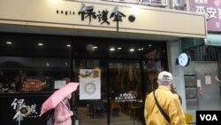 """""""保护伞""""餐厅4月19日于台北开张,由流亡港人经营,提供香港民主斗士来台后一个合法工作的地方。(美国之音黄丽玲摄)"""