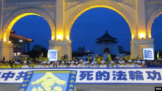 VOA:台湾法轮功学会要求中共政府停止迫害