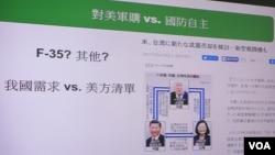 台湾关注川习会是否将影响美国对台军售