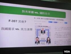 台湾立法院外交及国防委员会质询的图卡(美国之音张永泰拍摄)