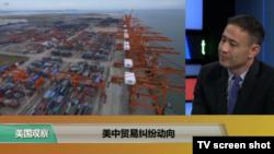 时事看台(萧洵):美中贸易纠纷动向