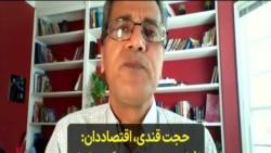 حجت قندی، اقتصاددان: افزایش حجم نقدینگی در ایران باعث بالا رفتن تورم میشود