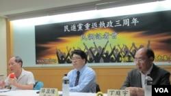 台湾民意基金会2019年5月19号举行民进党重返执政三周年民调发布会