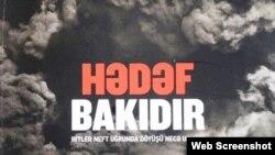 Müharibə-Hədəf Bakıdır filmi (Foto ABŞ səfirliyinin Facebook səhifəsindən götürülüb)