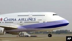 一架台湾中华航空公司的飞机停在台北桃园机场的停机坪上。(资料照片)