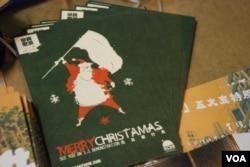 呼籲香港市民參與2014元旦大遊行的聖誕卡