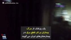 یک پزشک از مرگ بیماران بر اثر قطع برق در بیمارستانهای ایران میگوید